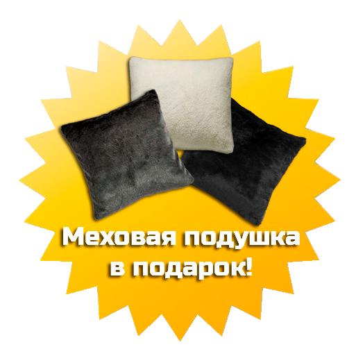 Меховая подушка в подарок